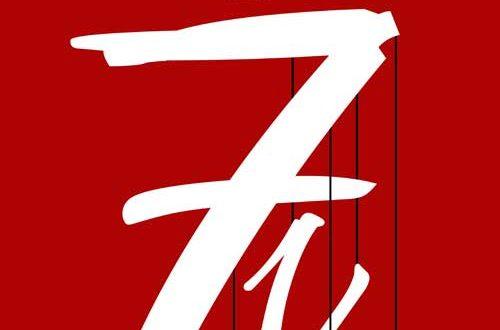Article : 7 ½ : Le miroir des Tunisiens..